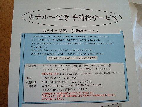 Dsc00721tenimotu