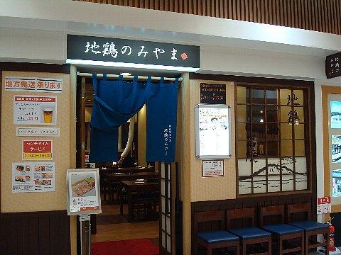 Dsc01744miyama7